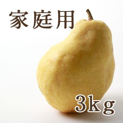 【家庭用】ル・レクチェ3kg