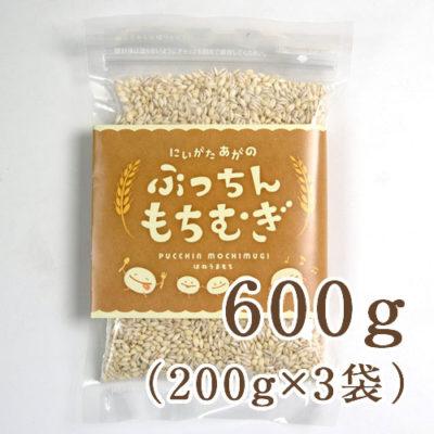 もち麦600g(200g×3袋)