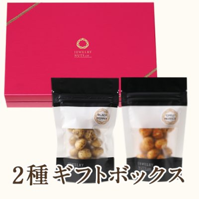 ジュエリーナッツ(ソルト)選べる2袋ギフトボックス