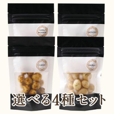 ジュエリーナッツ(ソルト)選べる4袋セット
