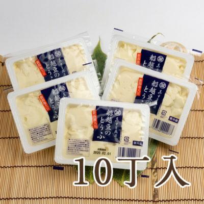 船越豆のおぼろ豆腐 10丁