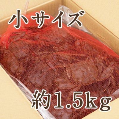 天然活きモクズガニ 小サイズ 規格外 約1.5kg
