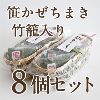 笹かぜちまき 選べる8個セット(竹籠入り)