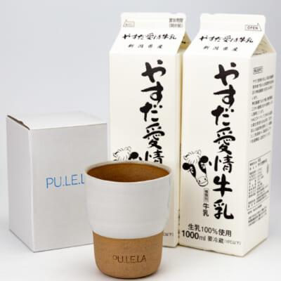 やすだ愛情牛乳2本と瓦カップ「PULELA」1個セット