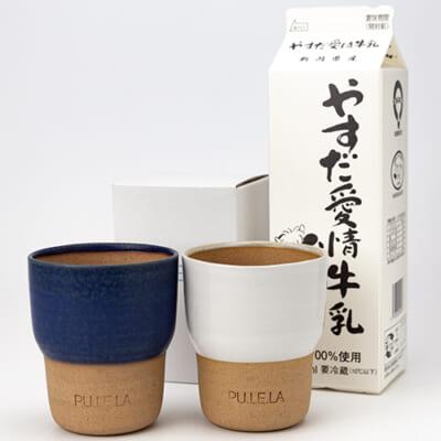 やすだ愛情牛乳1本と瓦カップ「PULELA」2個セット