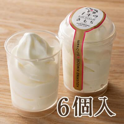 生乳ソフトクリーム 子牛のきもち ミルク 6個入り