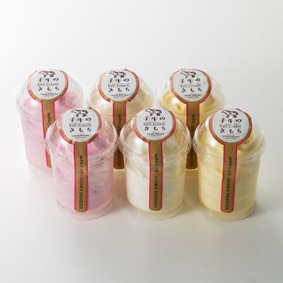 生乳ソフトクリーム 夏のきもちセット