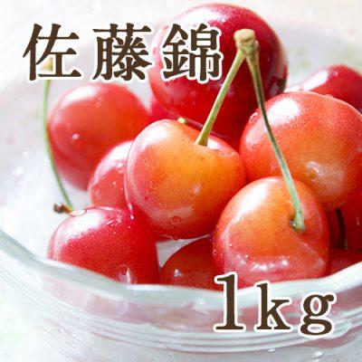 新潟産 さくらんぼ 佐藤錦 1kg