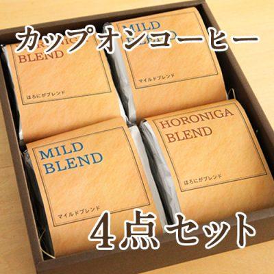 カップオンコーヒー 4点セット