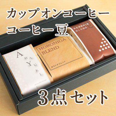 カップオンコーヒー・コーヒー豆セット