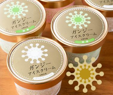 ガンジーアイスクリーム