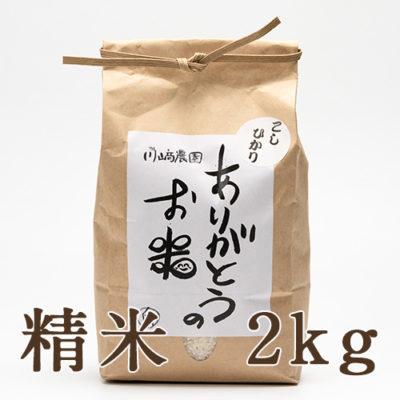 自然栽培米コシヒカリ 精米2kg