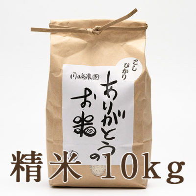 自然栽培米コシヒカリ 精米10kg