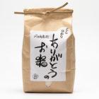 30年度米 自然栽培米コシヒカリ(従来品種)
