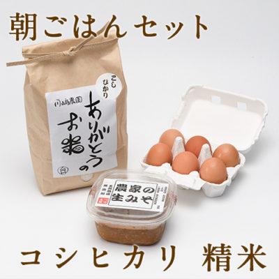 朝ごはんセット(コシヒカリ精米)