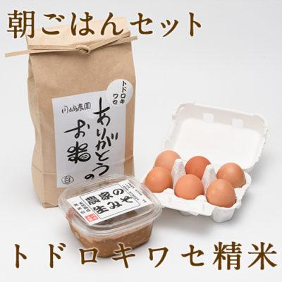 朝ごはんセット(トドロキワセ精米)