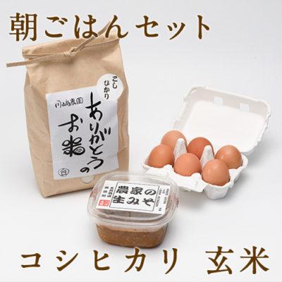 朝ごはんセット(コシヒカリ玄米)