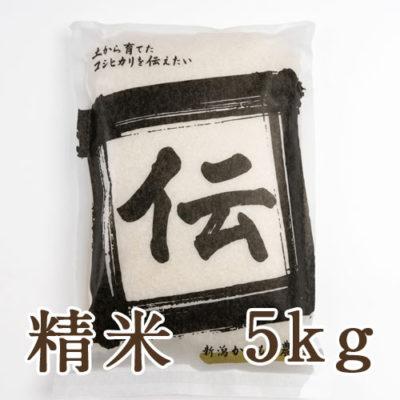 新潟産 植酸栽培コシヒカリ「伝」精米5kg