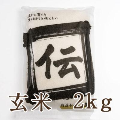 新潟産 植酸栽培コシヒカリ「伝」玄米2kg