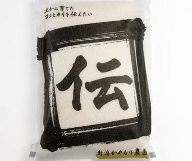 令和元年度米 新潟産 植酸栽培コシヒカリ「伝」