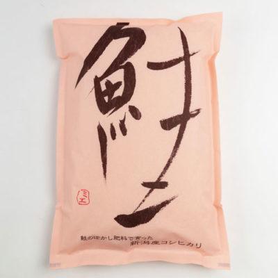 令和元年度米 新潟産 コシヒカリ「鮭」