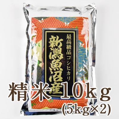 南魚沼産コシヒカリ 精米10kg