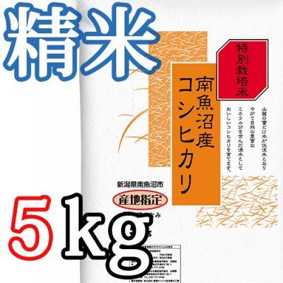 南魚沼産コシヒカリ(特別栽培米) 精米5kg