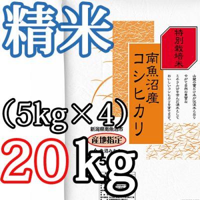 南魚沼産コシヒカリ(特別栽培米) 精米20kg