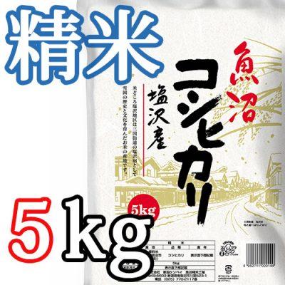 塩沢産コシヒカリ 精米5kg