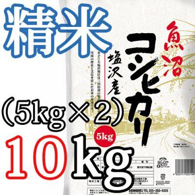 塩沢産コシヒカリ 精米10kg