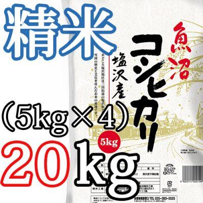 塩沢産コシヒカリ 精米20kg