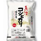 29年度米 魚沼 塩沢産コシヒカリ
