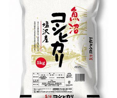 29年度新米 魚沼 塩沢産コシヒカリ