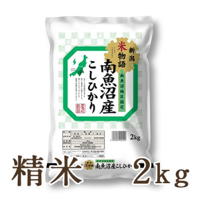 魚沼産コシヒカリ「新潟米物語」(南魚沼地区) 精米2kg