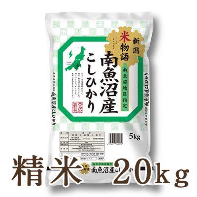 魚沼産コシヒカリ「新潟米物語」(南魚沼地区) 精米20kg