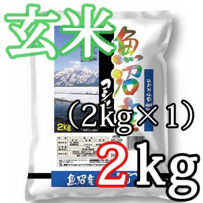 魚沼産コシヒカリ 玄米2kg