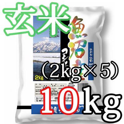 魚沼産コシヒカリ 玄米10kg