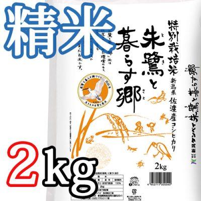 佐渡産コシヒカリ「朱鷺と暮らす郷」(特別栽培米) 精米2kg