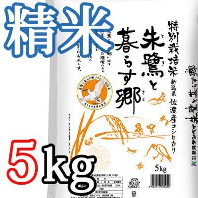 佐渡産コシヒカリ「朱鷺と暮らす郷」(特別栽培米) 精米5kg