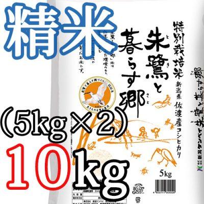 佐渡産コシヒカリ「朱鷺と暮らす郷」(特別栽培米) 精米10kg