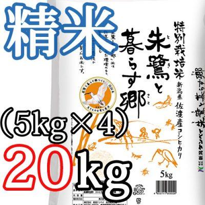 佐渡産コシヒカリ「朱鷺と暮らす郷」(特別栽培米) 精米20kg