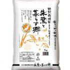 予約注文:令和元年度米 佐渡産コシヒカリ「朱鷺と暮らす郷」(特別栽培米)