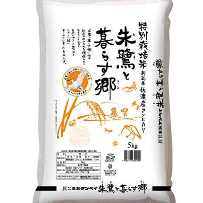 29年度米 佐渡産コシヒカリ「朱鷺と暮らす郷」(特別栽培米)