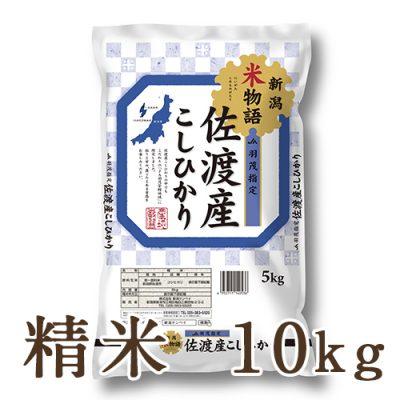 佐渡産コシヒカリ 「新潟米物語」 (JA羽茂) 精米10kg