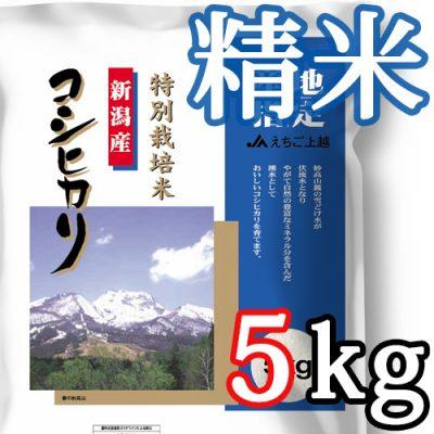 新潟県産コシヒカリ「JAえちご上越」(特別栽培米) 精米5kg