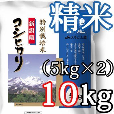 新潟県産コシヒカリ「JAえちご上越」(特別栽培米) 精米10kg