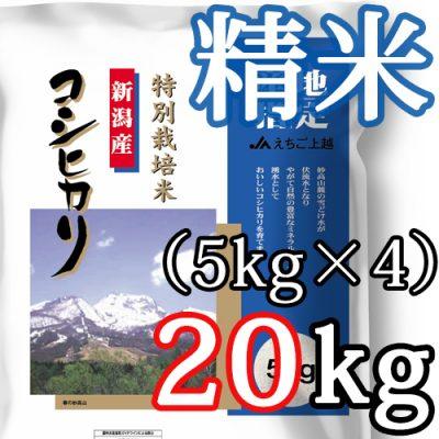 新潟県産コシヒカリ「JAえちご上越」(特別栽培米) 精米20kg