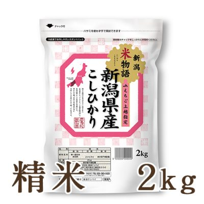 新潟産コシヒカリ「新潟米物語」(JAえちご上越) 精米2kg