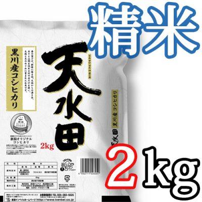 新潟県産コシヒカリ「天水田」(旧黒川村) 精米2kg