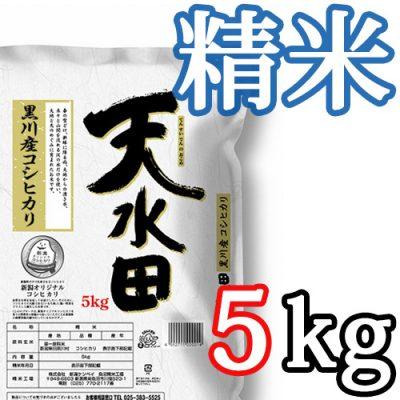 新潟県産コシヒカリ「天水田」(旧黒川村) 精米5kg